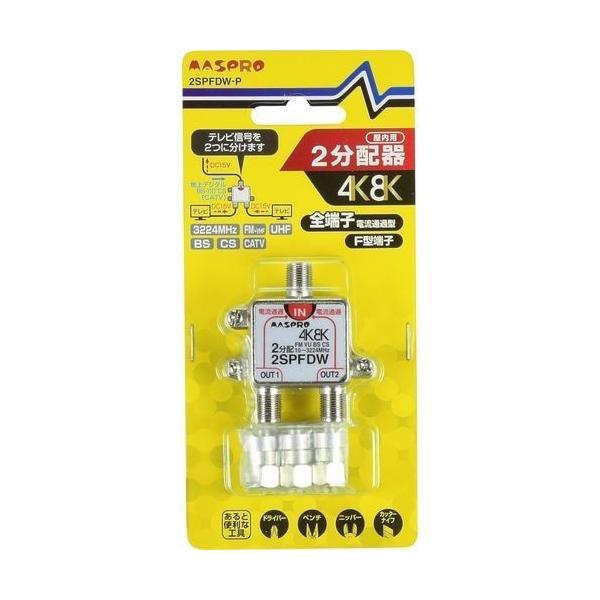マスプロ電工 2分配器/2SPFDW-P 2分配器