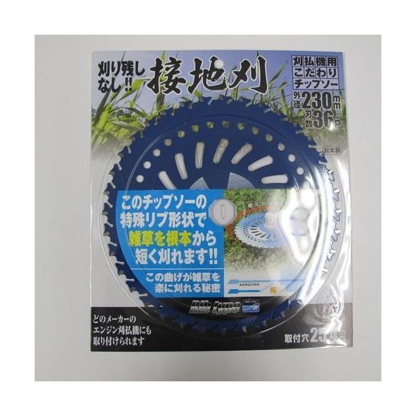 YAMAZEN チップソー接地刈り/230X36P