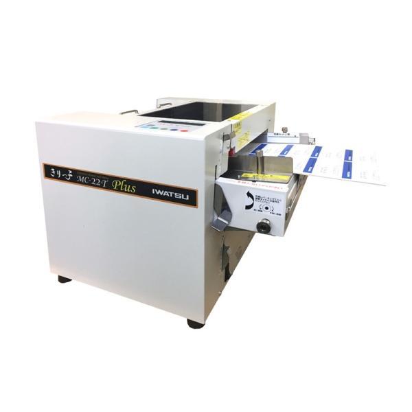 マルチカードスリッタ きりっ子 MC-22TPlus 多彩なカードサイズ、多彩な用紙色に対応