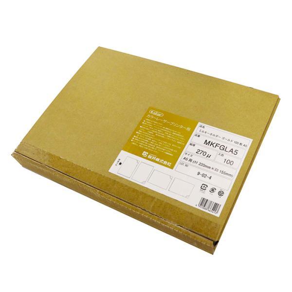 オンデマンドホルダー ミルキーホルダー ゴールド A5サイズ 100枚/冊 厚270μm