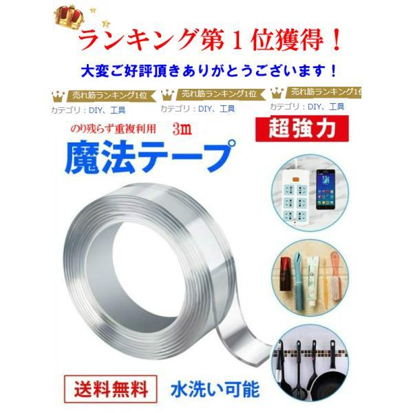 両面テープ はがせる 透明 防水 水洗い可 魔法の テープ 魔法テープ のり残らず 粘着テープ 繰り返し 耐熱 幅2cmX長さ3mX厚さ 1mm・2mmの画像