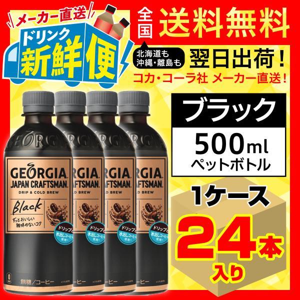 ジョージアジャパンクラフトマンブラック500ml24本入1ケース/アイスコーヒーPETペットボトル/メーカー直送