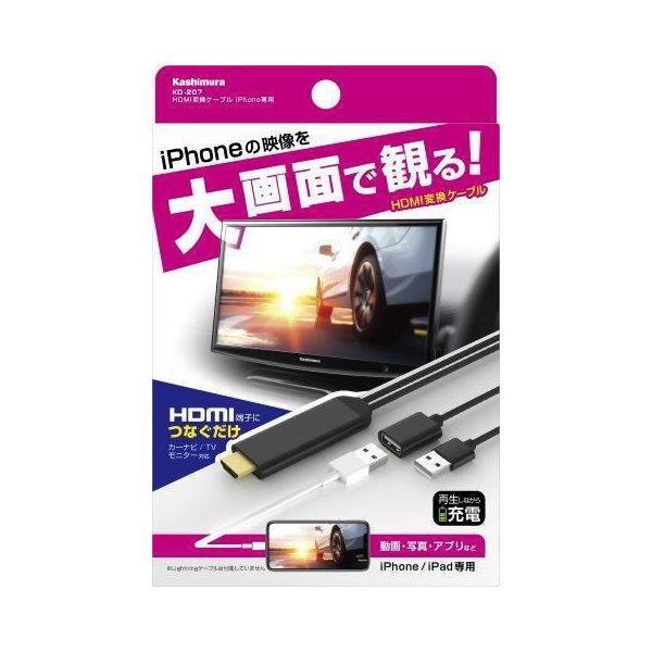 カシムラ HDMI変換ケーブル iPhone専用 KD-207BK