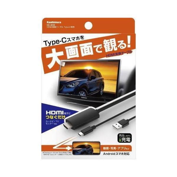 カシムラ HDMI変換ケーブル Type-C専用 KD-208BK