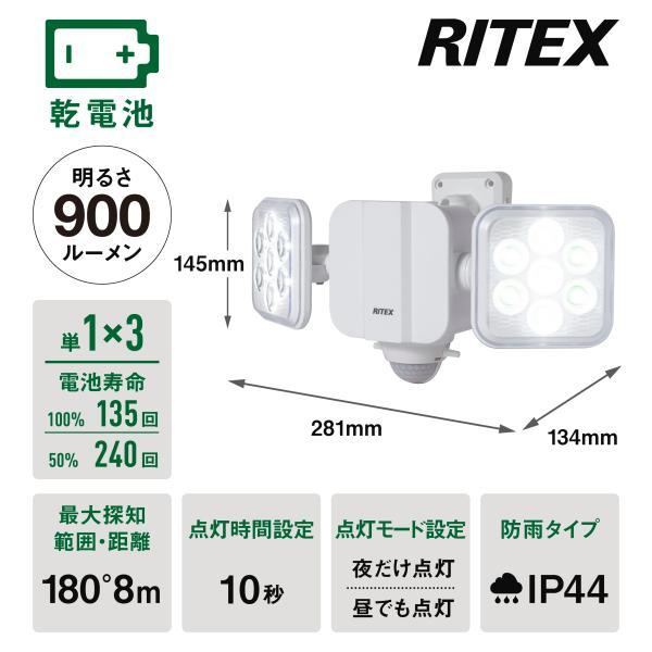ムサシ フリーアーム式LEDセンサーライト (5W×2灯) 乾電池タイプ LED-270