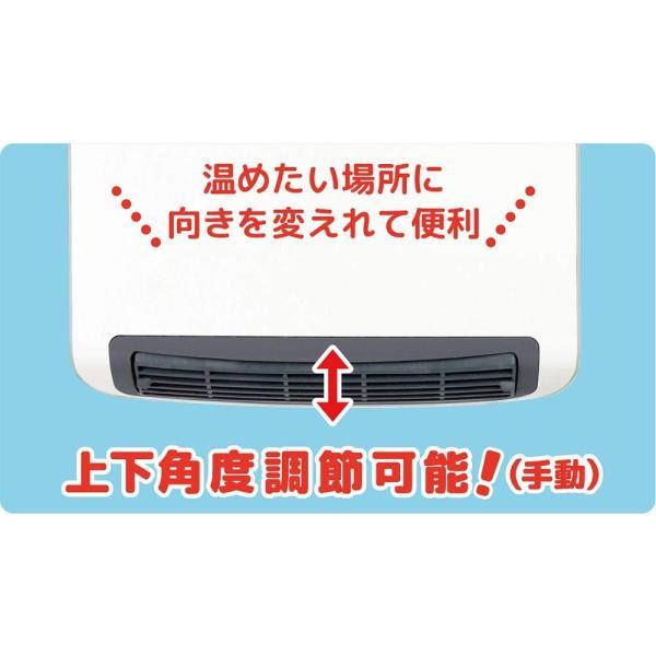 訳あり ゼピール 人感センサー搭載 壁掛 脱衣所ヒーター DWC-A1208-WH