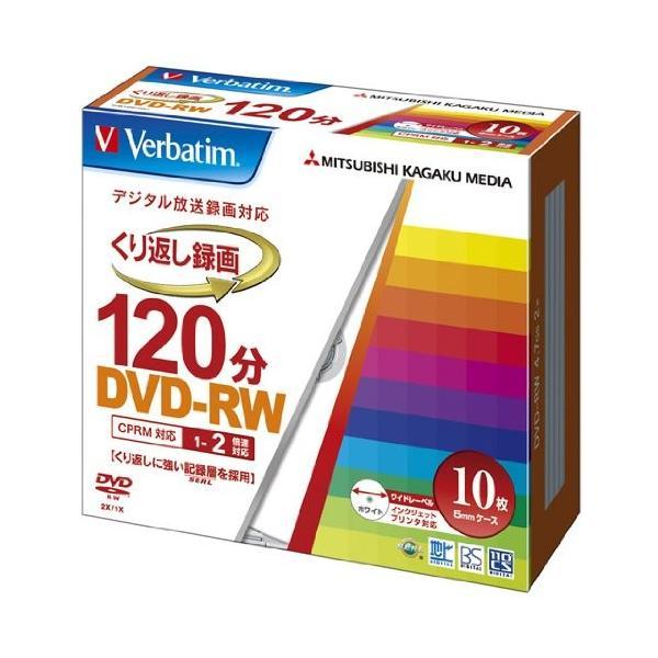 三菱ケミカルメディア Verbatim 繰り返し録画用DVD-RW(CPRM)(1-2倍速/10枚) VHW12NP10V1