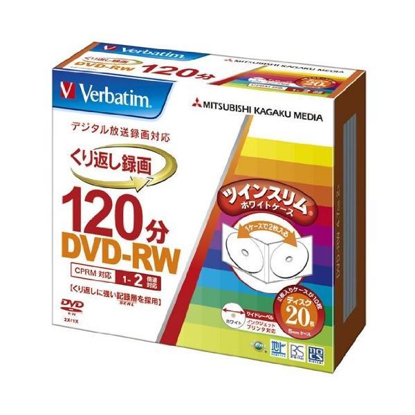 三菱ケミカルメディア 録画用DVD-RW(1-2倍速/4.7GB)20枚パック VHW12NP20TV1