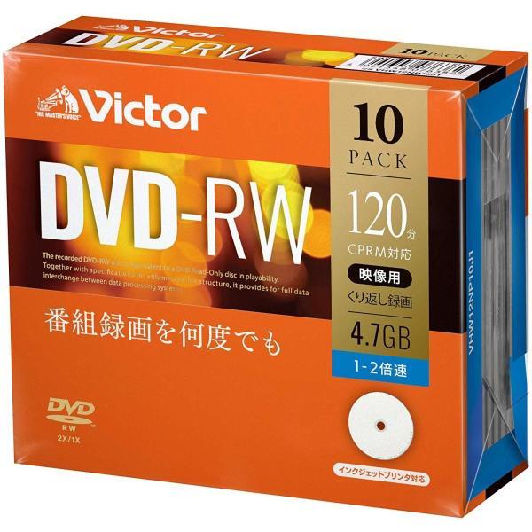ビクター くり返し録画用 DVD-RW (片面1層/1-2倍速/10枚) VHW12NP10J1