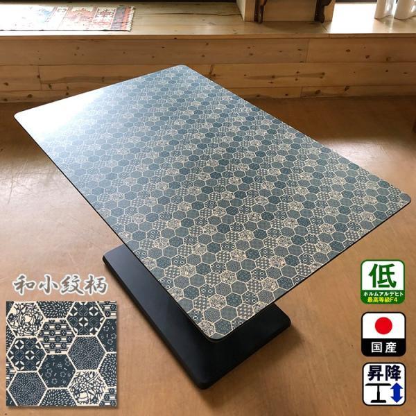 昇降式テーブル 120 ルチア 和風 亀甲 小紋 日本製 昇降テーブル ダイニングテーブル リフティングテーブル 伸縮 伸長 木製 国産 油圧