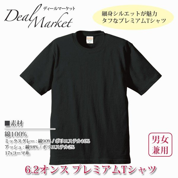 無地Tシャツ,黒生地,ブラック