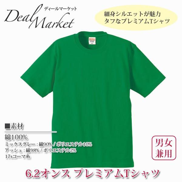無地Tシャツ,グリーン,緑