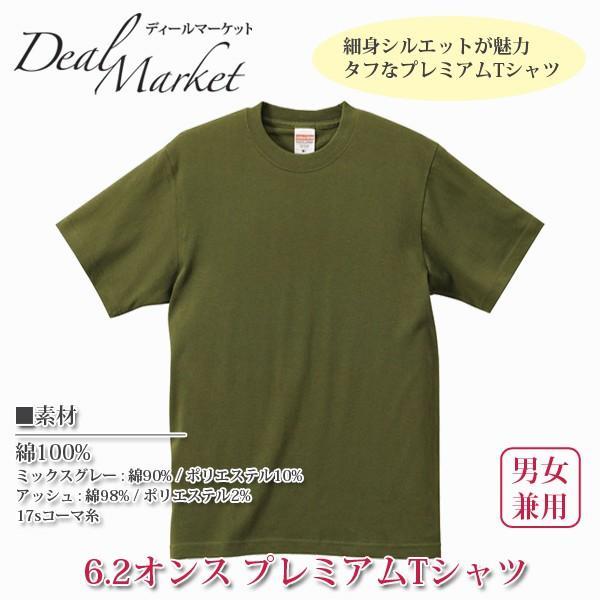 """""""無地Tシャツ"""""""