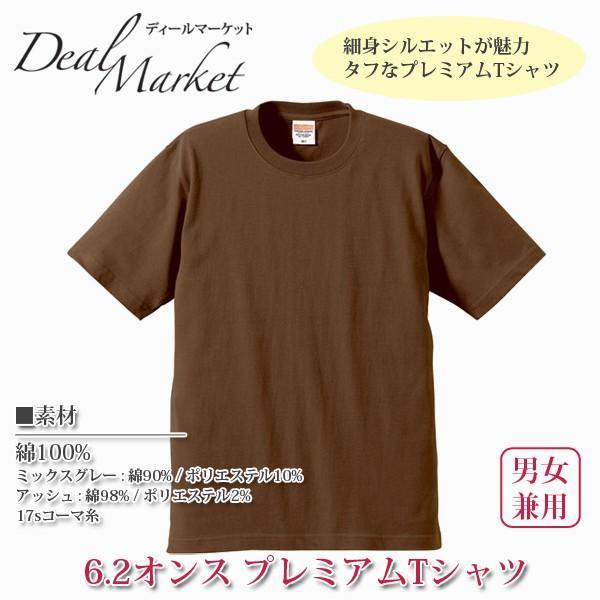 無地Tシャツ,ダークブラウン,焦げ茶