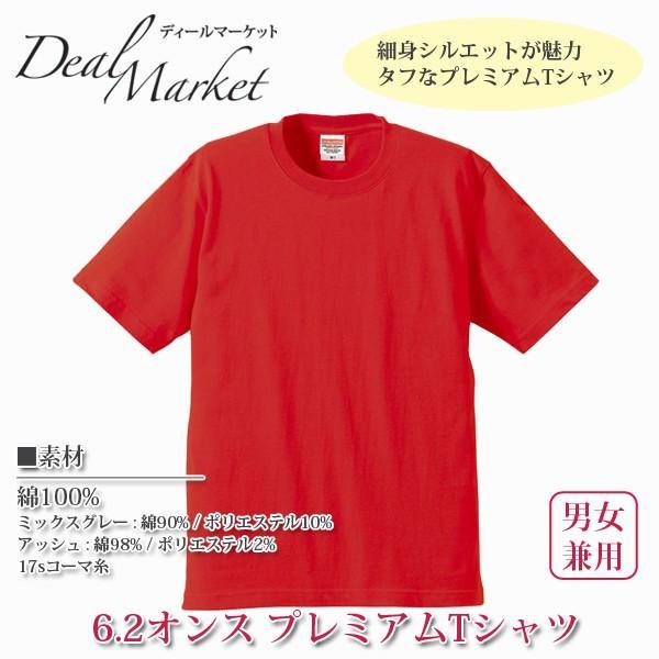 """""""無地Tシャツ,赤生地,レッド"""""""
