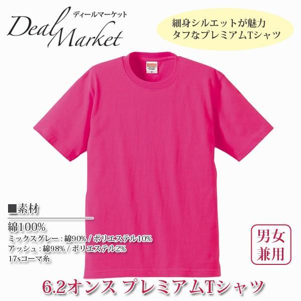 """""""無地Tシャツ,ホットピンク"""""""