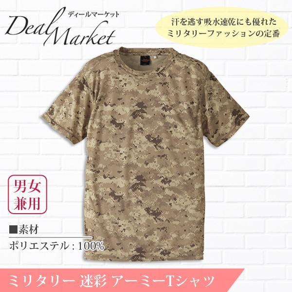 半袖ドライTシャツ,迷彩柄,ミリタリー,アーミー,サバイバルゲーム
