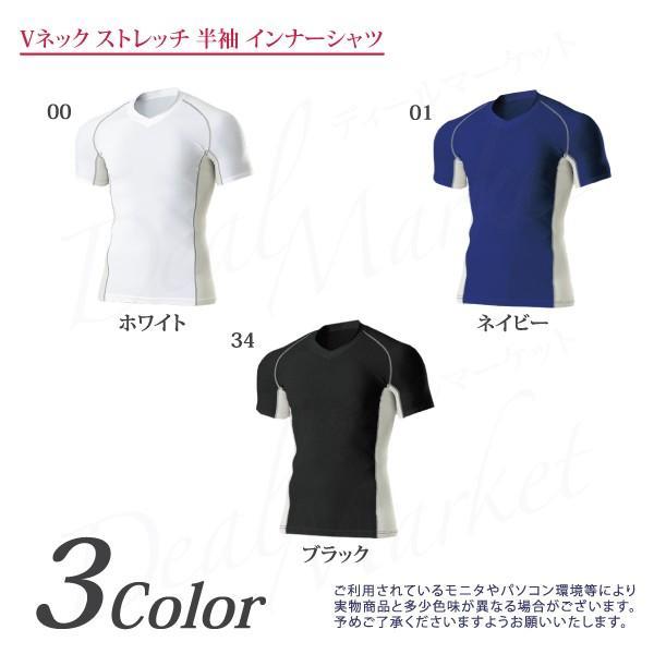 スポーツ,インナー,ストレッチ,速乾性,吸汗性,通気性,半袖,Vネック,Tシャツ