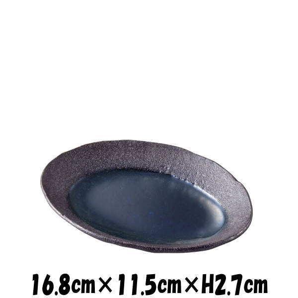 青い月17cm長丸皿 陶器磁器の食器 おしゃれな業務用和食器 お皿中皿平皿|deardishbasara
