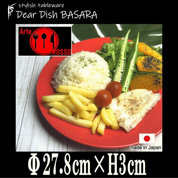 アルテROSSO 11″プレート 赤い陶器磁器の食器 おしゃれな業務用洋食器 お皿大皿平皿|deardishbasara