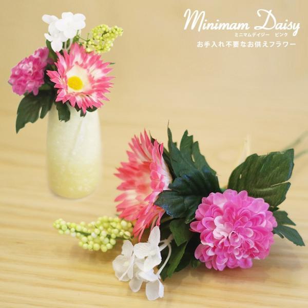 造花 仏花 ミニ ミニマムデイジー ピンク お供え 仏壇 手元供養 花