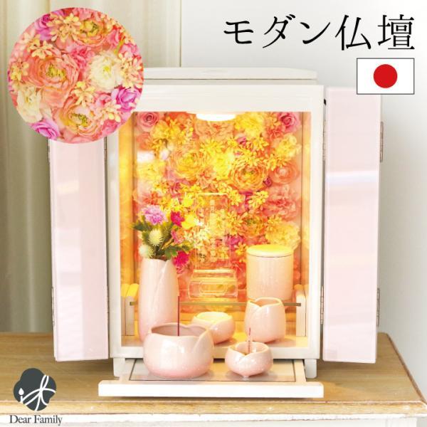 国産 ミニ仏壇 ブロッサム ホワイト ピンク お花 白 桜特集