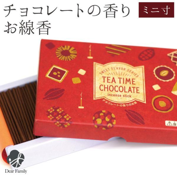 お供え ミニ 線香 チョコレート 約12分燃焼 お線香 お香 チョコ 香り ミニ寸 手元供養 短時間 短い 子供 水子 供養 甘い かわいい おしゃれ お菓子 ネコポス対応