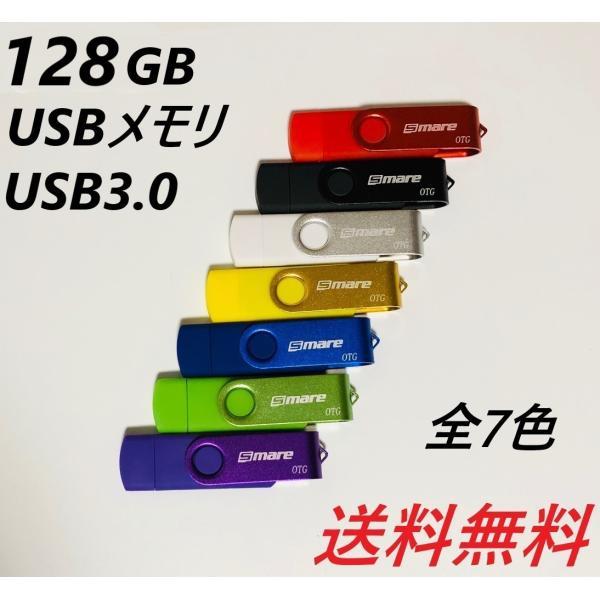 USBメモリ 128GB  全7色 USB3.0 高速読み込み128MB/s パソコン対応 アンドロイド対応 プレゼント ポイント消化