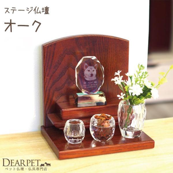 ペット仏壇 オーク ステージ ミニ仏壇 ブラウン シンプル ペット用仏壇 敷物 祭壇