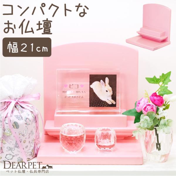 ペット仏壇 ピンク ステージ 可愛い ミニ仏壇 ペット用仏具と
