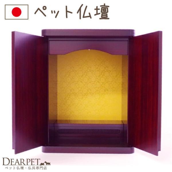 ペット仏壇 国産 紫檀(したん)調 高級仏壇 シンプル