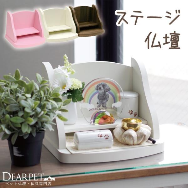 ペット仏壇 クリメイション ステージ シンプル 全3色 仏壇 ステージ仏壇 白 茶 ピンク ペット供養 メモリアル 犬 猫 うさぎ 小 ペット用 かわいい オープン