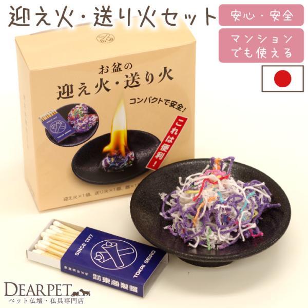 ペット仏壇・仏具のディアペット_f00ma001