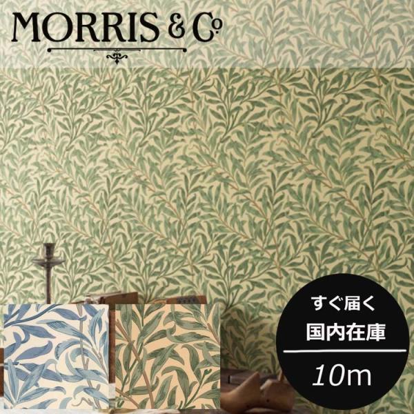 輸入壁紙 ウィリアムモリス ウィローボウ(2色) 紙壁紙 (10m/1ロール単位で販売) LW-2545(ブルー) LW-2546(グリーン)|decoall