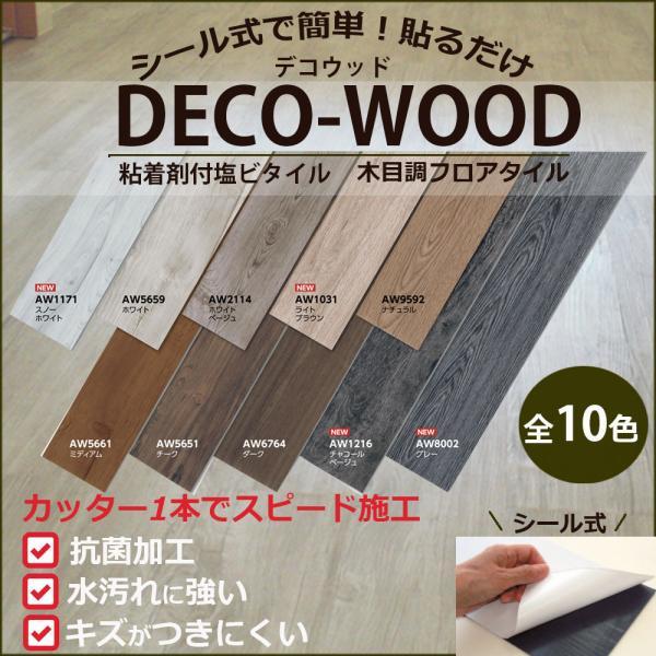 床材 フローリング フロアタイル デコウッド DECO-WOOD  22枚入 シール付き 貼るだけ 粘着剤付き 木目柄 簡単 リフォーム 内装 腰壁 decoall
