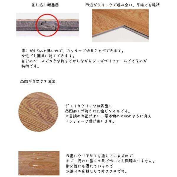 デコリカクリック  置くだけ簡単施工 賃貸OK フローリング材 フロアタイル 床材 接着剤不要 汚れに強い DIY向き 賃貸OK はめ込み式|decoall|04