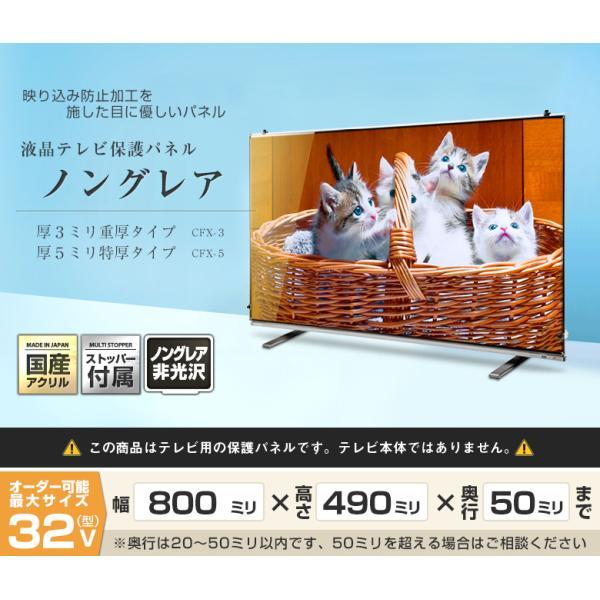 液晶テレビ保護パネル32型(32インチ)ノングレア(反射・映込防止)【重厚3ミリ】32型対応【テレビ保護カバー・4K・8K・有機EL対応】|decodecoshop|02