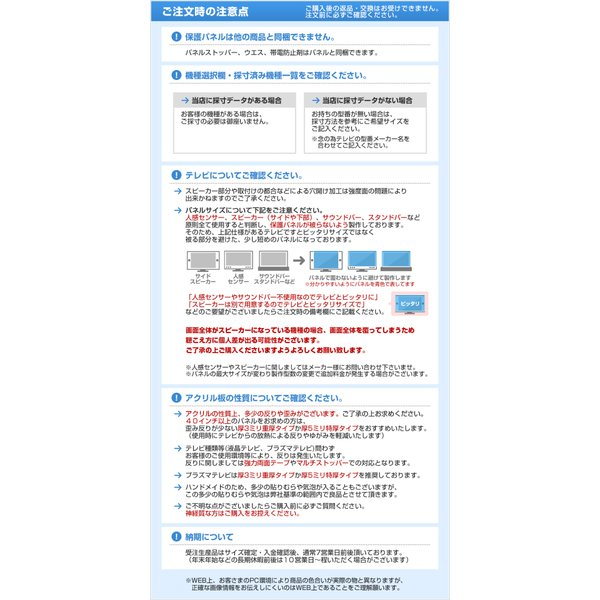 液晶テレビ保護パネル32型(32インチ)ノングレア(反射・映込防止)【重厚3ミリ】32型対応【テレビ保護カバー・4K・8K・有機EL対応】|decodecoshop|20