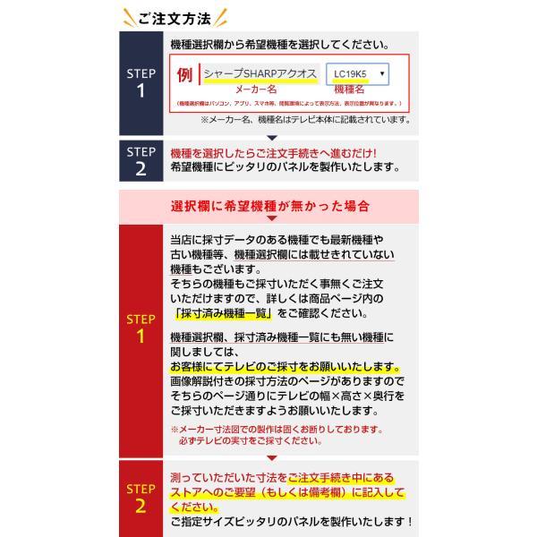 液晶テレビ保護パネル32型(32インチ)ノングレア(反射・映込防止)【重厚3ミリ】32型対応【テレビ保護カバー・4K・8K・有機EL対応】|decodecoshop|21