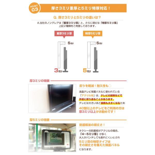 液晶テレビ保護パネル32型(32インチ)ノングレア(反射・映込防止)【重厚3ミリ】32型対応【テレビ保護カバー・4K・8K・有機EL対応】|decodecoshop|10