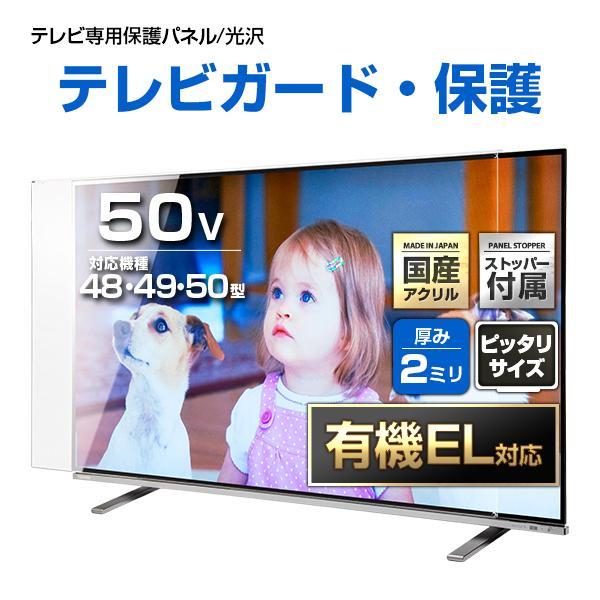 液晶テレビ保護パネル50型(50インチ)クリアパネル【厚2ミリ通常(光沢グレア仕様)】48型・49型・50型対応【テレビ保護カバー・4K・8K・有機EL対応】|decodecoshop
