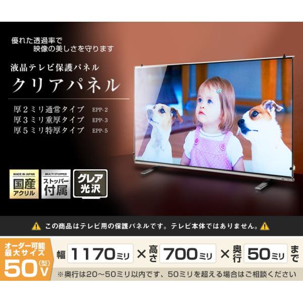 液晶テレビ保護パネル50型(50インチ)クリアパネル【厚2ミリ通常(光沢グレア仕様)】48型・49型・50型対応【テレビ保護カバー・4K・8K・有機EL対応】|decodecoshop|02