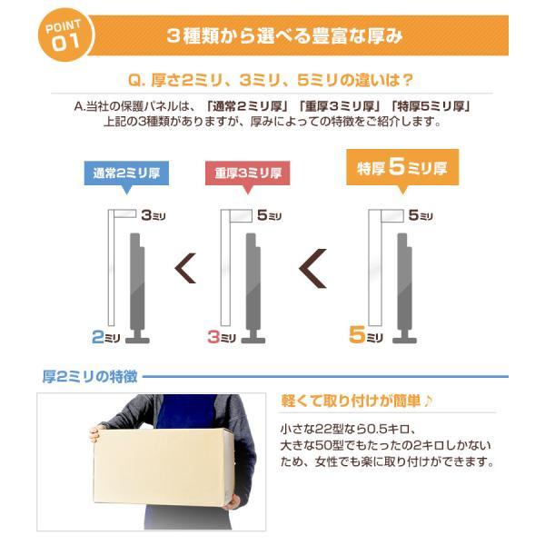 液晶テレビ保護パネル50型(50インチ)クリアパネル【厚2ミリ通常(光沢グレア仕様)】48型・49型・50型対応【テレビ保護カバー・4K・8K・有機EL対応】|decodecoshop|06