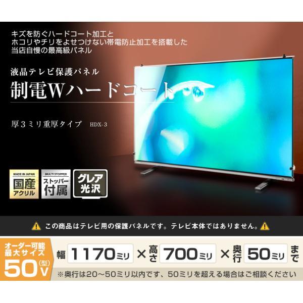 液晶テレビ保護パネル50型(50インチ)制電Wハードコート(キズ・静電気防止)【厚3ミリ重厚(光沢グレア)】48型・49型・50型対応【保護カバー・4K・8K・有機EL】|decodecoshop|02