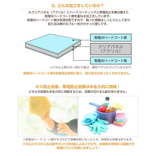 液晶テレビ保護パネル50型(50インチ)制電Wハードコート(キズ・静電気防止)【厚3ミリ重厚(光沢グレア)】48型・49型・50型対応【保護カバー・4K・8K・有機EL】