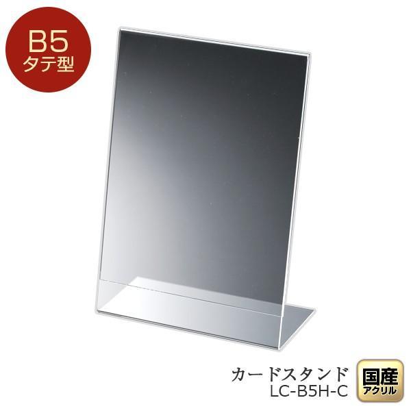 カードスタンド【B5サイズ:タテ型】ポスター/チラシ/カードホルダー/メニュースタンド/カードスタンド/フォトスタンド