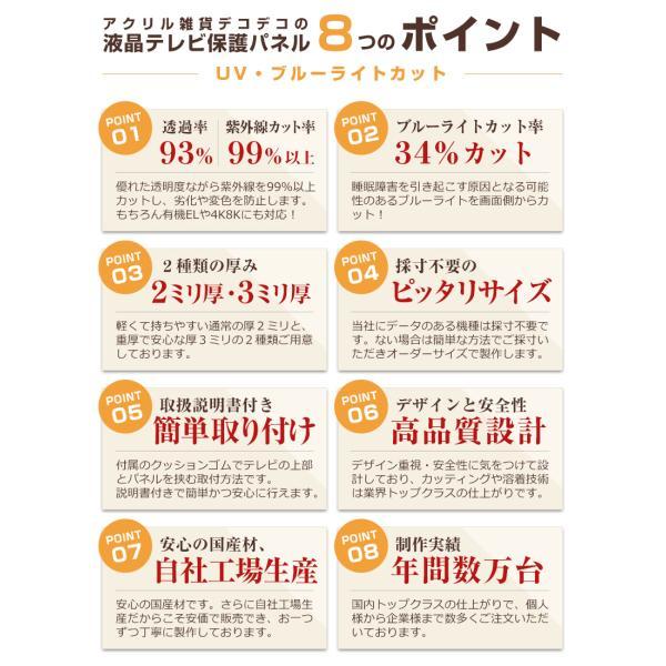 液晶テレビ保護パネル20型(20インチ)UV・ブルーライトカット【厚2ミリ通常(光沢グレア仕様)】20型対応【テレビ保護カバー・4K・8K・有機EL対応】|decodecoshop|05