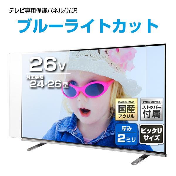 液晶テレビ保護パネル26型(26インチ)UV・ブルーライトカット【厚2ミリ通常(光沢グレア仕様)】24・26型対応【テレビ保護カバー・4K・8K・有機EL対応】 decodecoshop