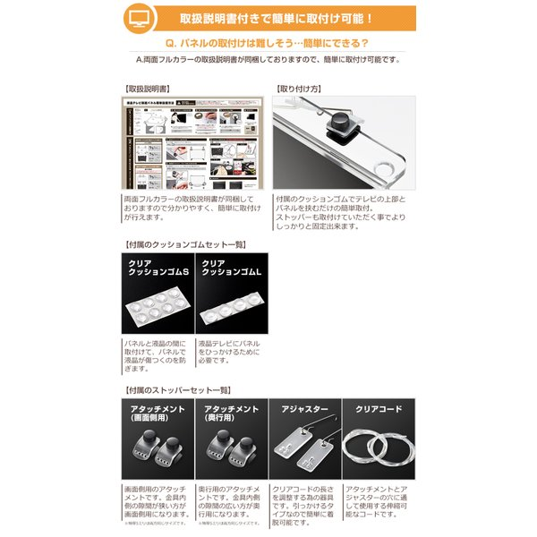液晶テレビ保護パネル32型(32インチ)UV・ブルーライトカット【厚2ミリ通常(光沢グレア仕様)】32型対応【テレビ保護カバー・4K・8K・有機EL対応】|decodecoshop|14
