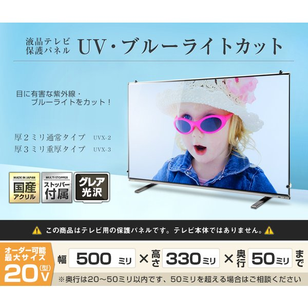 液晶テレビ保護パネル20型(20インチ)UV・ブルーライトカット【厚3ミリ重厚(光沢グレア仕様)】20型対応【テレビ保護カバー・4K・8K・有機EL対応】|decodecoshop|02